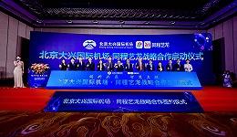 北京大兴机场旅客吞吐量突破1131万人次,与OTA合作升级数字化