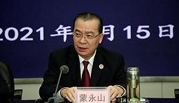 青海省人民检察院检察长蒙永山主动投案,正接受审查调查
