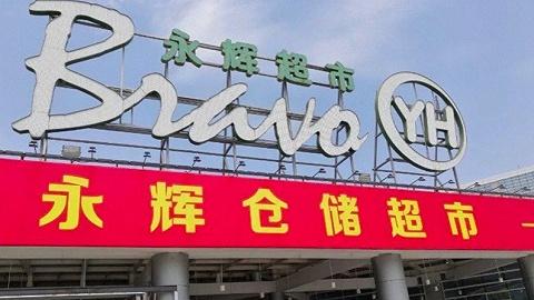 永辉首家仓储店落地福州,还有5家在筹备中