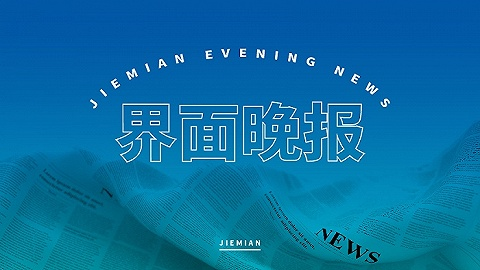 界面晚报|刘鹤与美财政部长耶伦视频通话 国家体育总局叫停部分新兴高危体育赛事活动
