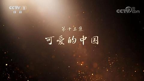 百集文献纪录片《山河岁月》第十三集《可爱的中国》