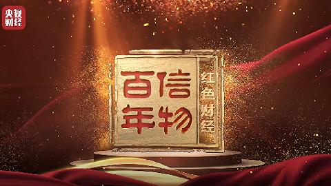 胸怀千秋伟业,恰是百年风华 《红色财经·信物百年》第十八集 这枚小小的茶叶商标,突破贸易封锁!见证了中国进出口贸易发展的历程!