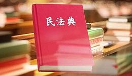 一文详解《民法典》保理合同条文