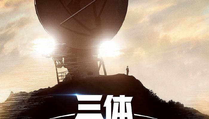天富在线平台【上海电视节】腾讯视频公布在线视频战略,将对《三体》进行系列化开发