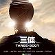 【上海电视节】腾讯视频公布在线视频战略,将对《三体》进行系列化开发