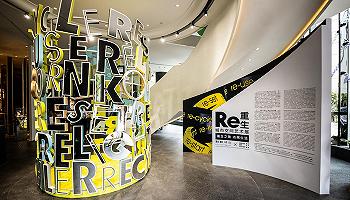 泡泡玛特MEGA珍藏系列打造潮玩符号,科勒废弃产品以艺术形式重生 | 一周享乐指南