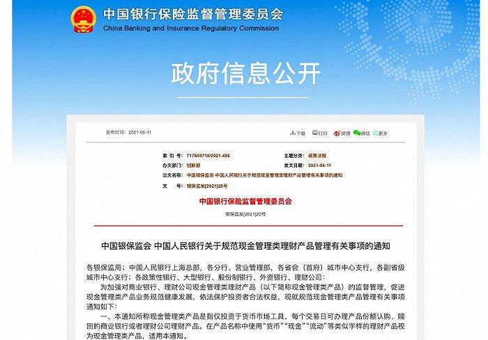 凤凰城代理注册快看丨央行、银保监发文规范现金管理类理财产品:杠杆水平不得超过120%