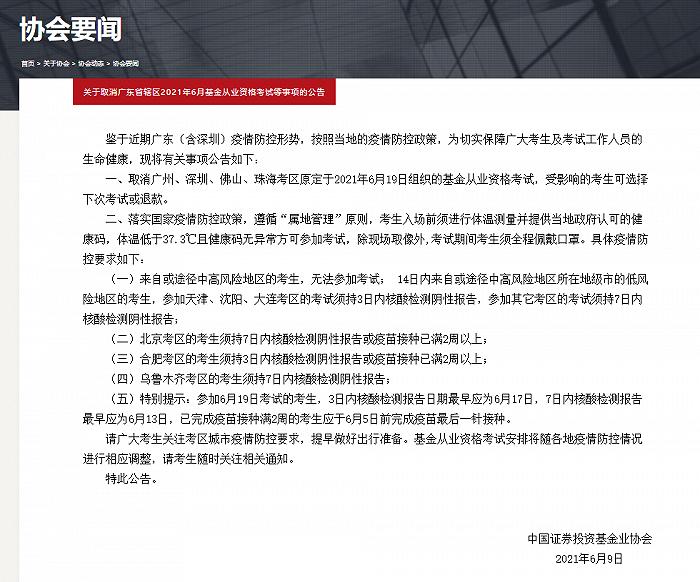 天富平台受疫情影响,广东四地6月19日基金业考试取消,有些小私募慌了