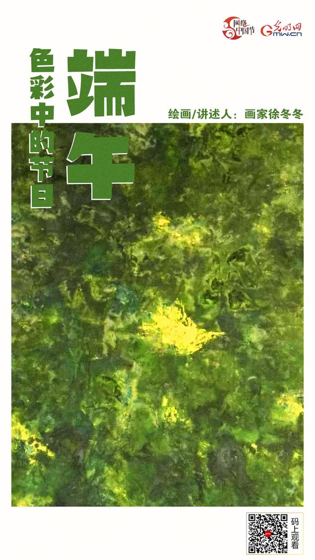 【网络中国节·色彩中的节日】草木绿:粽香情浓话端午 世代儿女传忠孝