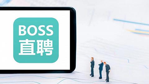 BOSS直聘上市首日收涨95.79%,市值超前程无忧
