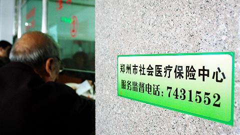《医疗保障法》开始征求意见,中国首个医保法规要来了