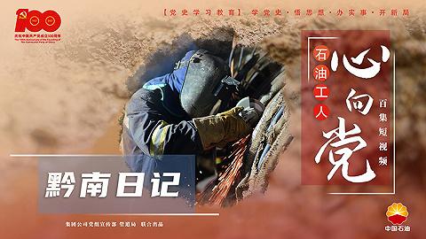 """""""石油工人心向党""""之黔南日记"""