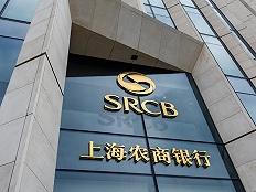 快看 上海农商银行获证监会IPO批文,2020年资产规模破万亿