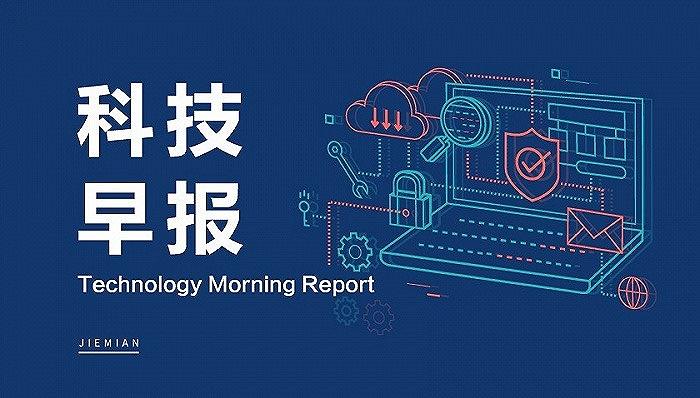 科技早报 | 京东618累计下单金额超3438亿元 消息称台积电计划2022年为苹果供应 3nm 芯片
