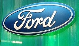 福特汽车将于月底公布二季度财报,预计当季收益水平将超出预期