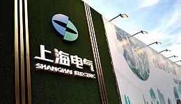 涉嫌信披违法违规,上海电气遭证监会立案调查