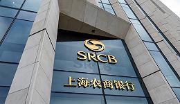 上海农商行正式启动招股程序,首次公开发行9.64亿股