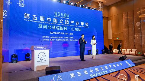 第五届中国葡京真人捕鱼网站_文旅产业年会在威海召开,共寻复苏与重构新机遇