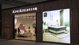 超20亿美元竞购金可儿中国,高瓴瞄上床垫业务