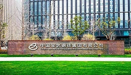 中国宝武将战略重组山东钢铁集团,粗钢年产量近1.5亿吨