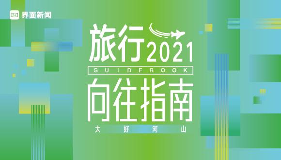 摩登4招商主管958337深刻洞悉中国旅游市场,《2021界面旅行向往指南》入围名单出炉