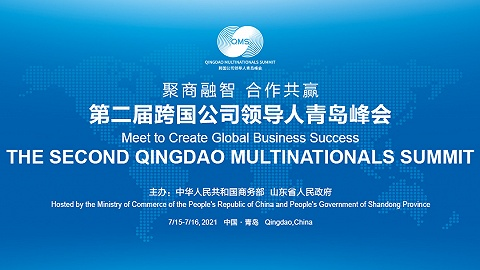 聚焦第二届跨国公司领导人青岛峰会