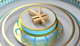 数字人民币进展《白皮书》发布,首次确认部分使用区块链技术