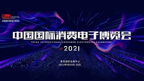 中国国际消费电子博览会拥抱转型,全新面貌拭目以待!