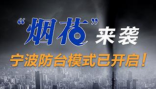 """""""烟花""""来袭,宁波防台风模式已开启!"""