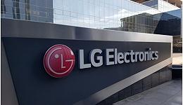 LG电子家电利润全球第一:抛弃手机业务发力新能源领域,转型后的LG前途光明?
