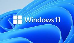 "Windows 11操作系统""越位"",我们和开发者聊了聊"