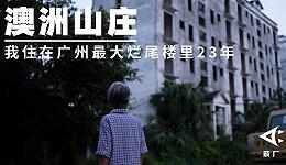 【箭厂】我住在广州最大烂尾楼里23年