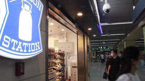 北京地铁三家便利店今起试开业,探访站内首家罗森