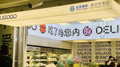 北京地铁里最潮的那家便利店,运营方你绝对想不到