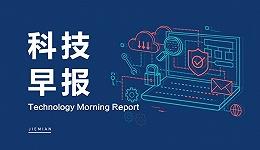科技早报 | 苏宁易购上半年亏损31.9亿元 网易云音乐最早在下周测试IPO投资者需求