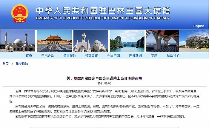 中国驻巴林大使馆:对从沙特等国入巴中转回国的中国公民,一律不予核发健康码|界面新闻· 快讯