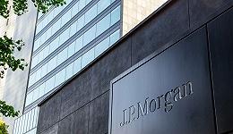 抢先一步!摩根大通证券将成首家外资独资券商,受让内资股东股权已获证监会备案