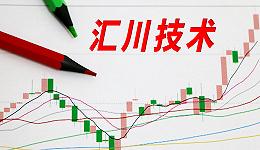 """工控""""小华为""""汇川技术上半年净利15.63亿,毛利率连续5年下滑"""