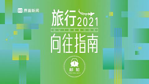邮轮市场等待重生,中资着眼未来 | 2021 界面旅行向往指南系列 ③