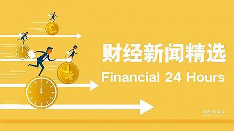 一线城市房价同比涨幅继续领先 上海公布水价上涨方案 | 财经晚6点