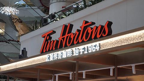 Tim Hortons中国将赴美上市,未来5年要开2753家门店
