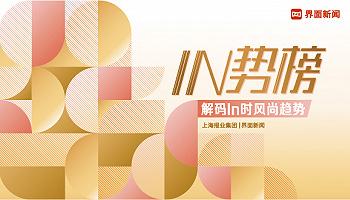 2021【In势榜】入围名单揭晓,与你共同见证In时风尚趋势!
