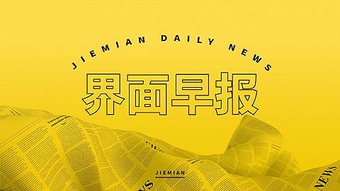 界面早报|上海新增1例本土确诊病例 央行等六部门禁止结构化发债行为