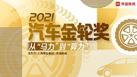 快来围观   2021【汽车金轮奖】评选入围名单出炉!
