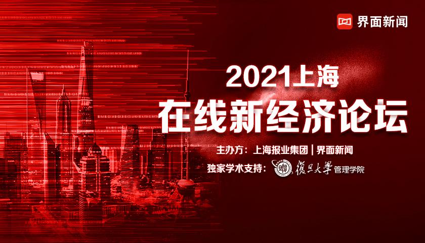 2021上海在线新经济论坛