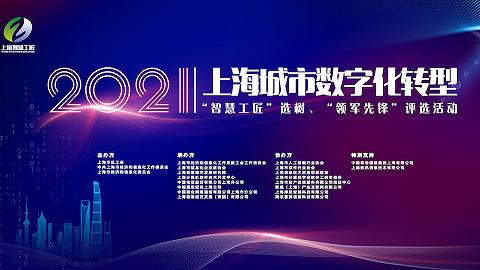 """2021上海""""智慧工匠""""""""领军先锋""""评选启动,寻找城市数字化转型的""""最佳人才..."""