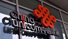 中国联通上半年净利同比增超20%,拟分拆车联网子公司上市