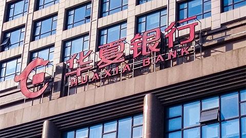 違反信用信息采集、提供等相關管理規定,華夏銀行被罰486萬元