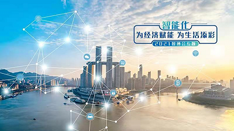 2021智博会 智能化:为经济赋能,为生活添彩