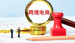 深圳跨境电商协会执行会长王馨:亚马逊封店潮之下,中国卖家应有申诉的平等权利